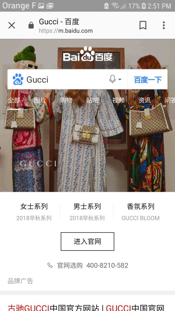 SERP mobile Baidu